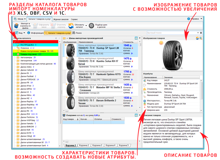 Главное окно программы по созданию каталога товаров, интернет-магазина и  мобильного приложения. cae123a6813