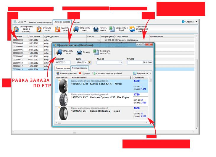 Функциональная карточка оформления заказа программы по созданию каталога  товаров. 2bef0941989
