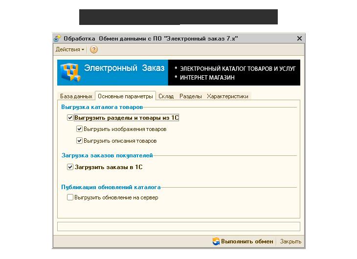Электронный заказ, программа для создания каталога товаров, создать ... afe81cbd645