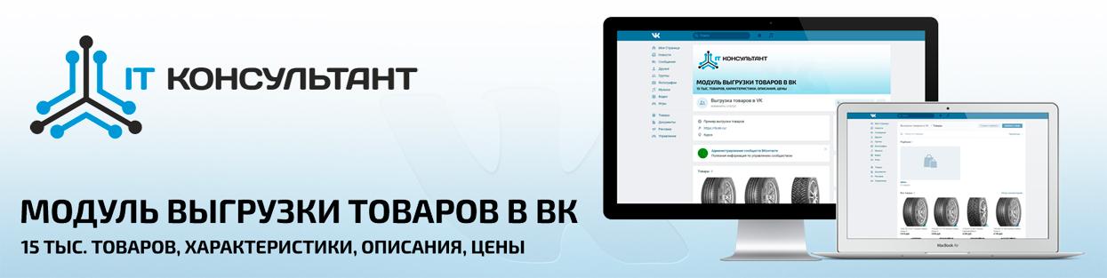 Модуль экспорта товаров в ВК, выгрузка товаров в вконтакте, быстро выгрузить товары с вк