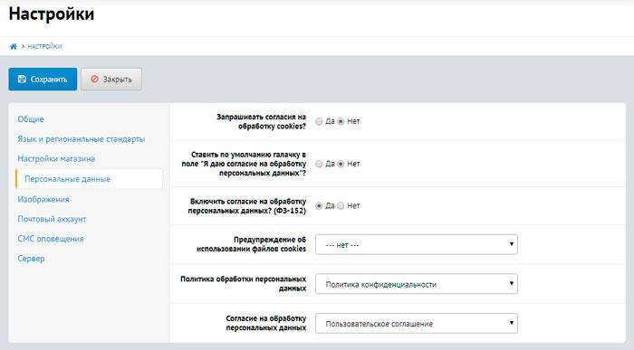 Внесение изменений на сайт по 152 ФЗ