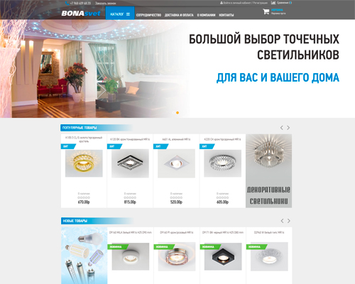 Создать интернет магазин электротоваров и электирик