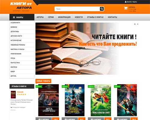 Создать интернет магазин книг