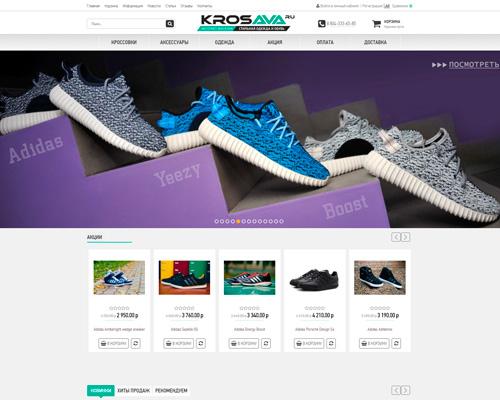 Создать интернет магазин по продаже спортивных товаров