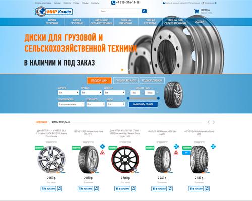 80695eebbd6 Разработка интернет магазина по продаже шин и дисков