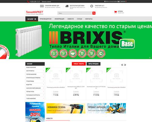 Создать интернет магазин по продаже систем отопления и водоснабжения