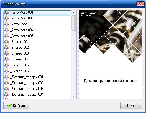 Программа-конструктор и темы оформления каталога