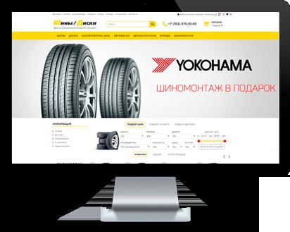 Создать интернет магазин шин и дисков, создание сайта интернет магазина