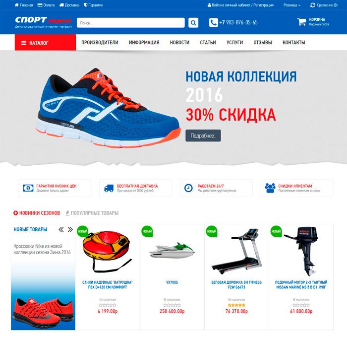 """Готовое решение: Интернет-магазин  """"Спорт маркет"""""""