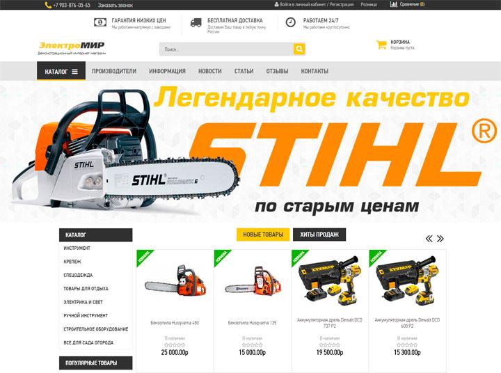 """Готовое решение: интернет-магазин электроинструмента """"ЭлектроМир"""""""